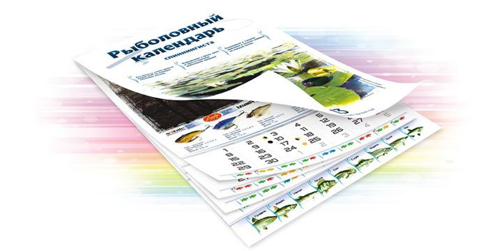 Календарь рыбака или прогноз клева рыбы
