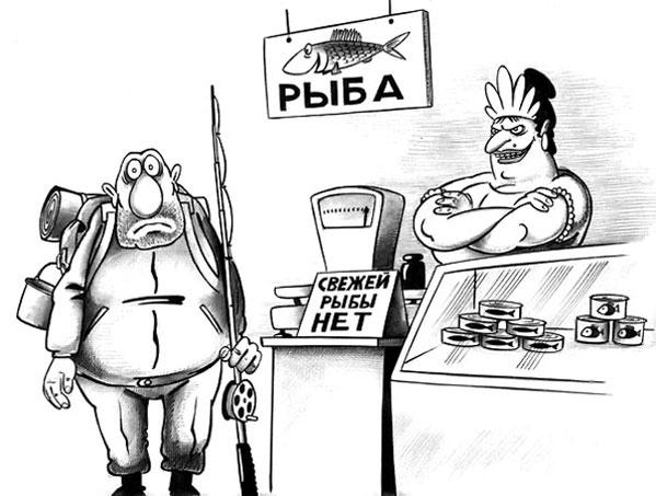 Юмор на рыбалке. Или рыбалка с юмором.