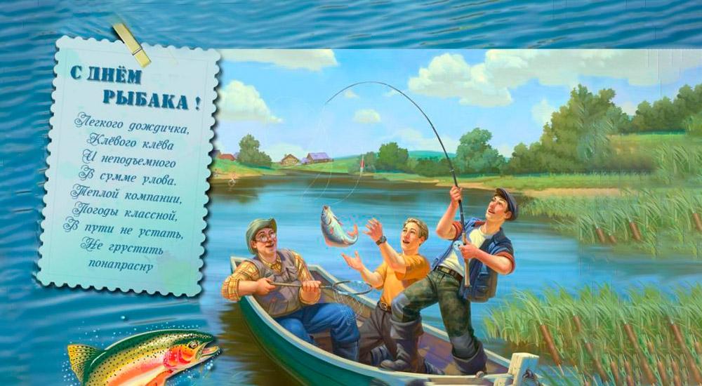 Что можно написать про рыбалку